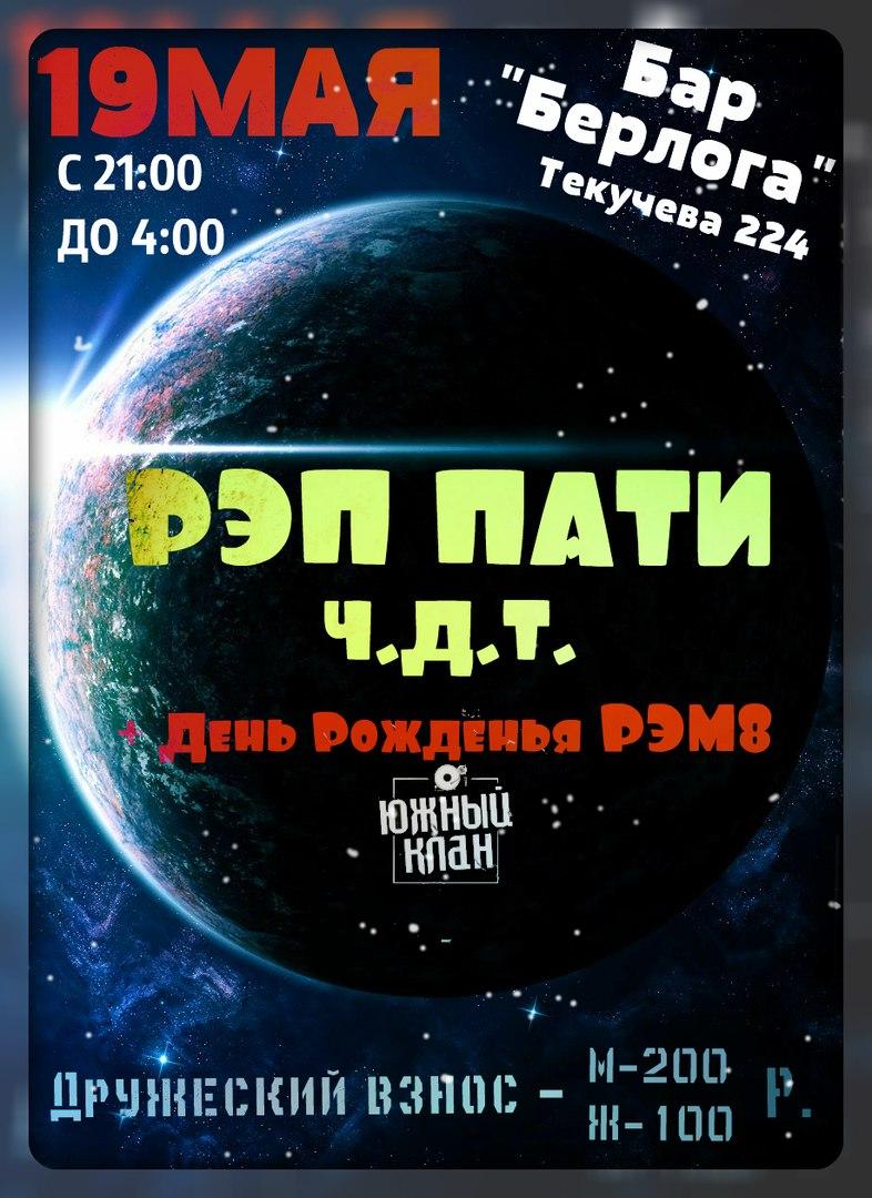 Афиша Ростов-на-Дону 19 МАЯ II РЭП ПАТИ