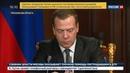 Новости на Россия 24 • Медведев: для вывоза излишков зерна из хлебных регионов, РЖД будут предоставлены субсидии