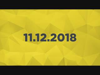Игровые новости 11.12.2018