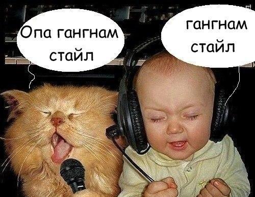 музыка опа ганга стайл: