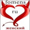 Fomens.ru - все самое интересное для девушек
