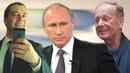 Про Путина Медведева и выборы