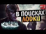 Silent Hill: Downpour | Ep.12 | В Поисках