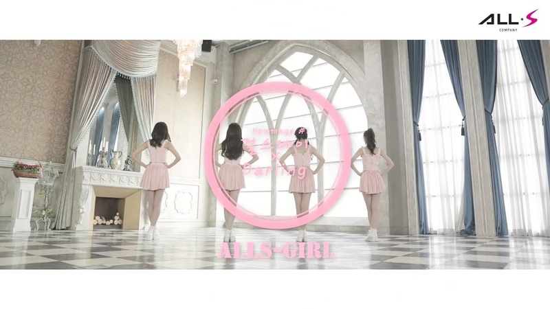 [Hommage Cover Dance] ALLS-GIRL (올에스걸) - Girl's Day 'Darling'
