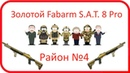 Золотой Fabarm S A T 8 Pro на карте Район №4 Фуфаня варфейс
