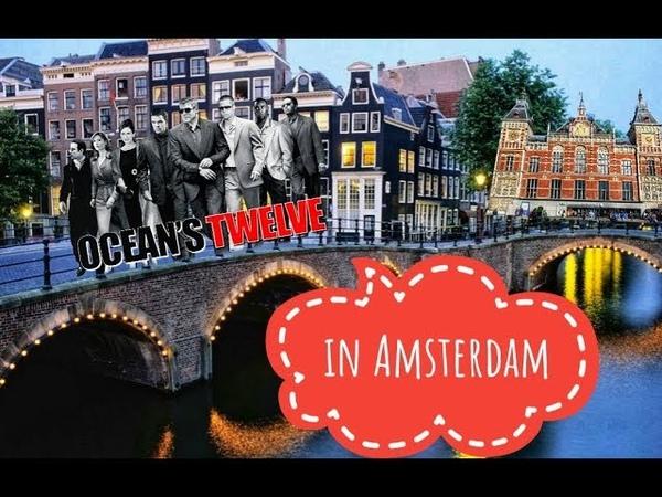 Прогулка по местам киношного Амстердама. Что посмотреть? Где покурить?