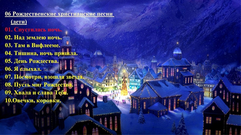 06 Рождественские христианские песни (дети) - Christmas Christian song (children)