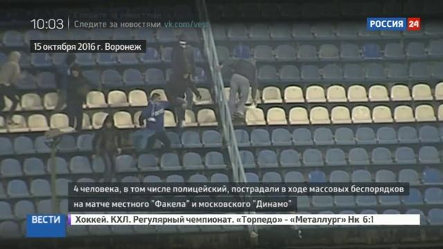 Новости на Россия 24 • Полицейского ранили из травмата во время фанатской драки