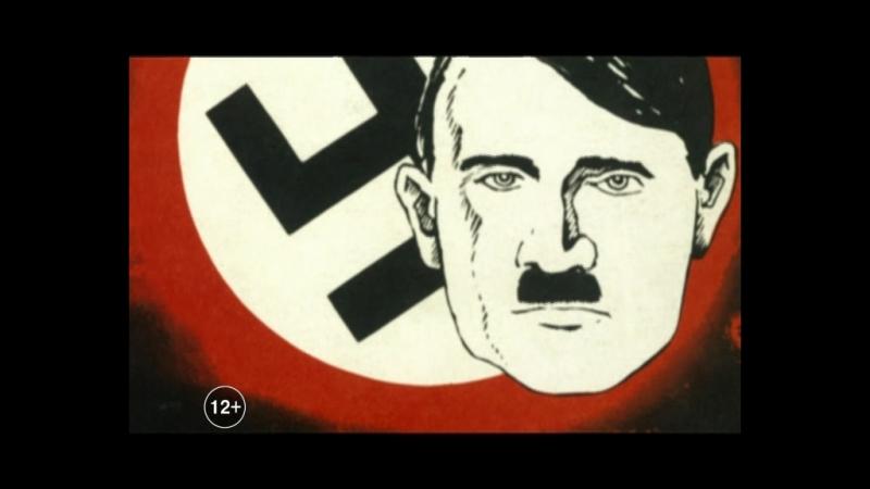 По воскресеньям в 2300 смотрите документальный проект «Секретные файлы нацистов»