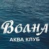 Бассейн «Волна» ~ Смоленск