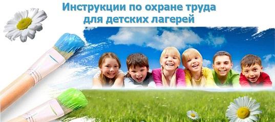 инструкция по охране труда детского лагеря