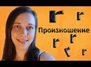 How to pronounce R sound. Как произнести звук R.