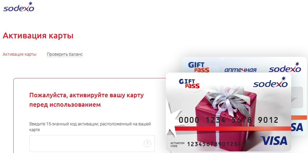 giftpass.ru активация карты 2019 года