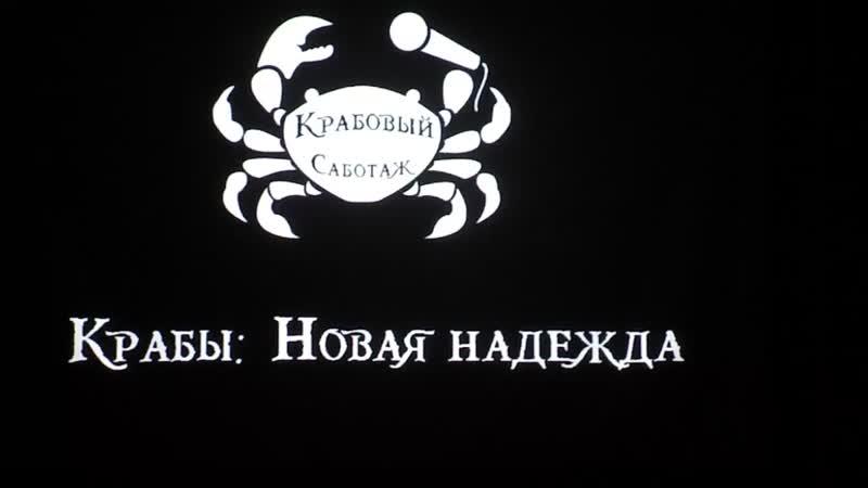 025 143 Крабовый саботаж Крабы Новая надежда