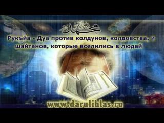 Рукъия - Дуа против колдунов колдовства и шайтанов которые вселились в людейСлушать в всем