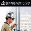 Дефектоскопист.ру | Неразрушающий контроль