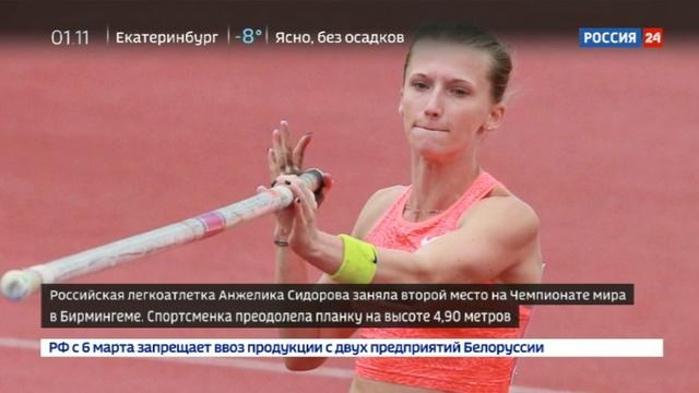 Новости на Россия 24 • Анжелика Сидорова - серебряный призер чемпионата мира в прыжках с шестом