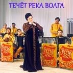 Людмила Зыкина альбом Течёт река Волга