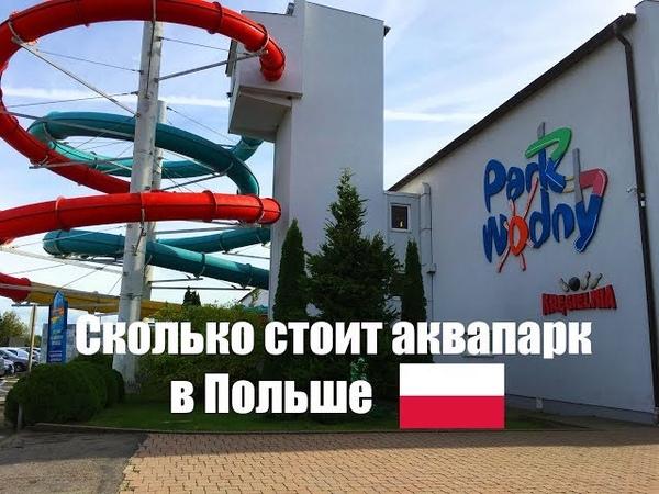 Сколько стоит аквапарк в Польше