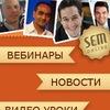 Все про интернет-маркетинг | SEMonline.ru