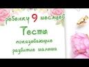 Ребенку 9 месяцев Тесты на развитие малыша Доктор Краснова
