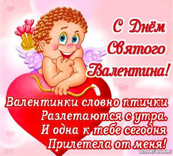 Прикольные поздравления с днем святого валентина 14 февраля смс 30