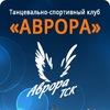 """Бальные танцы  ТСК """"Аврора"""""""