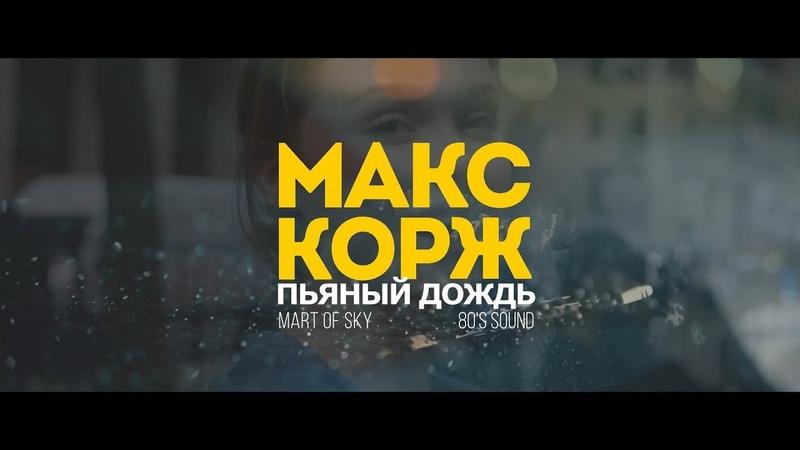 Макс Корж Пьяный дождь ft MART OF SKY 80's sound