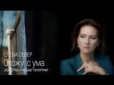 Премьера клипа! Елена Север – Схожу с ума (саундтрек к х/ф «Пилигрим»)