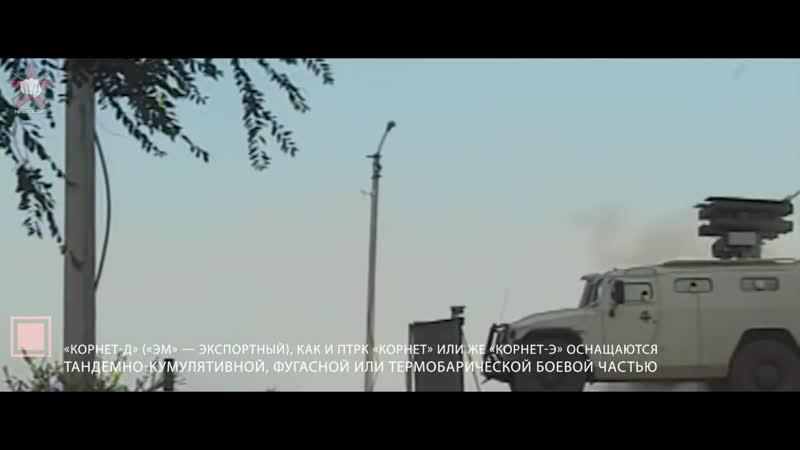 Корнет-Д гоняет боевиков в Сирии