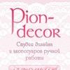 Pion Decor: свадебные аксессуары ручной работы