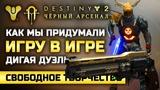 Destiny 2 Игра в Игре Дигая Дуэль