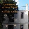Apartamenty-Na-Ulitse-Chekhova Serdtse-Yalty