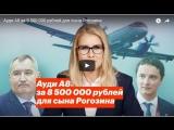 Ауди А8 за 8 500 000 рублей для сына Рогозина.