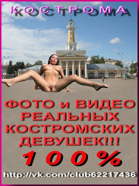 porno-kostroma-video