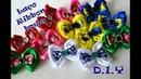 🎀Бантики МИЛАШКИ 🎀 НОВЫЙ СПОСОБ 🎀Очень красивые бантики Laço Ribbon Bows