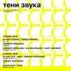Тени Звука 2014 | СПб | 7-8 июня | ГЭЗ21