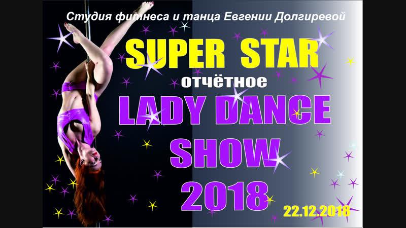 POLE DANCE / Алия / Соло / SUPER STAR / LADY DANCE SHOW 2018