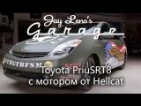 Гараж Джея Лено Toyota PriuSRT8 с мотором от Hellcat. Jay Leno's Garage [BMIRussian]