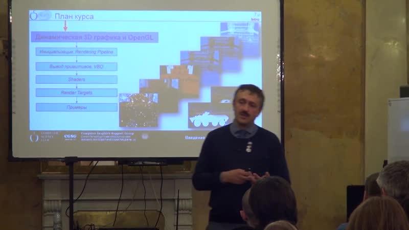 Лекция 1 | Компьютерная графика | Виталий Галинский | Лекториум
