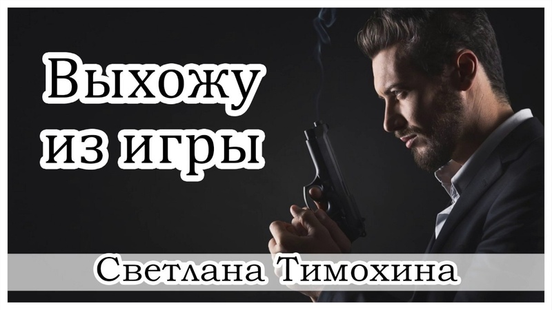 ✔ Выхожу из игры - христианский рассказ. Светлана Тимохина.