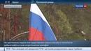 Новости на Россия 24 Молодые исследователи Арктики встретились под Тверью