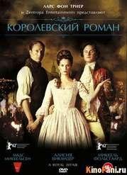 Королевский роман / En kongelig affære / 2012