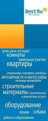 Белгород подать объявление подать объявление на авито бесплатно сарапул