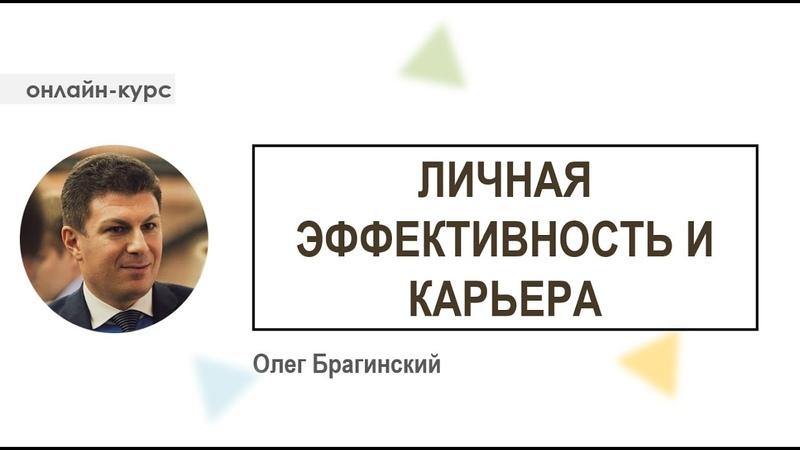 LABA. Олег Брагинский. 11 Личная эффективность и Карьера