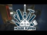Дом знатока - House Flipper #7