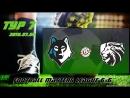 Football Masters LEAGUE 6x6 Волки v/s Леон (7 тур).1080p. 2018.07.08