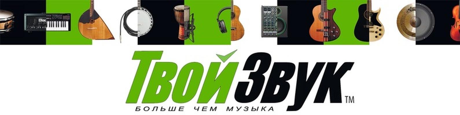 dfa5763d632f9 ТвойЗвук™ | ВКонтакте