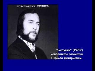 К.Беляев и Д.Дмитриев - 1970г