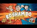 RoShamBo Arena - Камень, ножницы, бумага 1